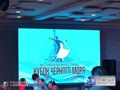 Турнир «Кубок Черного моря» г.Алушта 10 апреля 2021