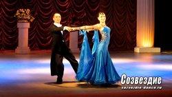 Выступление тренеров Школы Бального Танца «Созвездие»