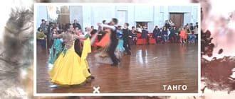 бальные танцы Созвездие Симферополь