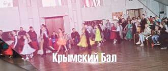 Созвездие клуб бального танца Симферополь