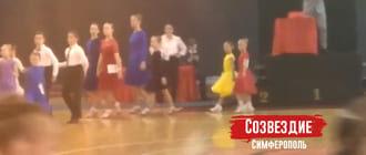 Созвездие Симферополь бальные танцы